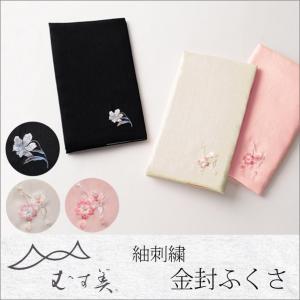むす美 金封袱紗(ふくさ) 紬刺繍  66-50092 kimono-waku