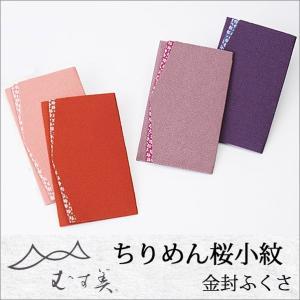 むす美 金封袱紗(ふくさ)  ちりめん桜小紋  67-50100 kimono-waku
