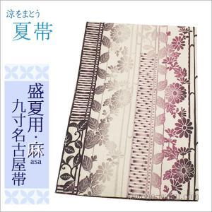 夏帯 麻 名古屋 九寸 新品 夏九寸名古屋帯 赤紫系ベージュ地に藍型調の花柄|kimono-waku