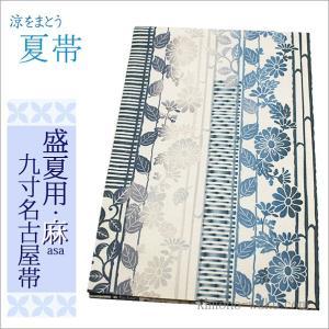 夏帯 麻 名古屋 九寸 新品 夏九寸名古屋帯 ブルー系ベージュ地に藍型調の花柄|kimono-waku