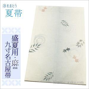夏帯 麻 名古屋 九寸 新品 夏九寸名古屋帯 ブルーのぼかし地に金魚柄|kimono-waku
