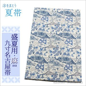 夏帯 麻 名古屋 九寸 新品 夏九寸名古屋帯 夏用 ブルー系ベージュ地に藍型調の草花柄|kimono-waku