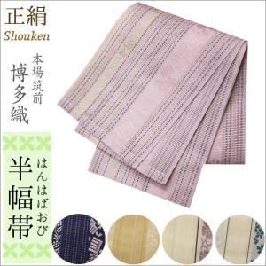 博多帯 半幅 絹 半幅帯 着物 浴衣 夏帯 新品 夏用 正絹 仕立て上がり 全5種|kimono-waku