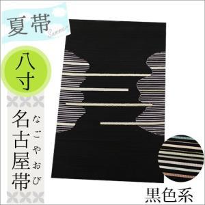 夏帯 名古屋帯 絽 黒色系 全2柄|kimono-waku