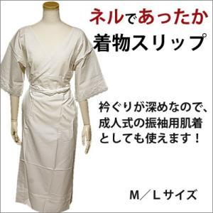 花嫁用着物スリップ 和装下着スリップ 暖かスリップ 冬用下着 日本製 M/Lサイズ|kimono-waku