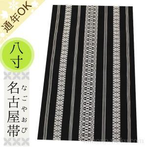 八寸名古屋帯 献上柄 ポリエステル 新品 名古屋帯 黒×白色 仕立て上がり|kimono-waku