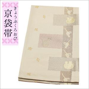 名古屋帯 (京袋帯)新品 仕立て上り ポリエステル アイボリー地にネコ柄|kimono-waku