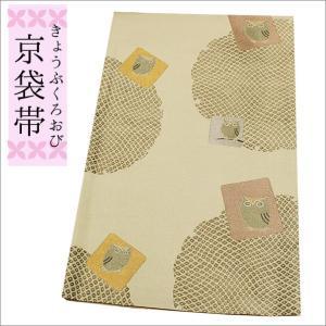 名古屋帯 (京袋帯)新品 仕立て上り ポリエステル アイボリー地にふくろう柄|kimono-waku