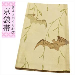 名古屋帯 (京袋帯)新品 仕立て上り ポリエステル アイボリー地にコウモリ柄|kimono-waku