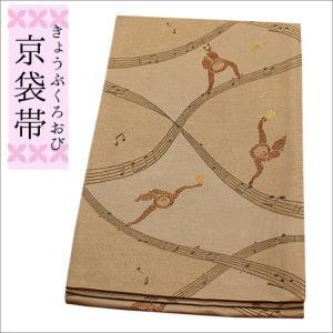 名古屋帯 (京袋帯)新品 仕立て上り ポリエステル 焦香(こがれこう)地にお猿柄|kimono-waku