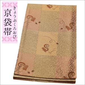 名古屋帯 (京袋帯)新品 仕立て上り ポリエステル ピンクベージュ系の市松地にリス柄|kimono-waku