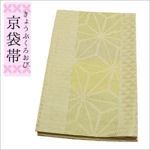名古屋帯 (京袋帯)新品 仕立て上り ポリエステル 極淡いグリーン系地に麻の葉柄|kimono-waku
