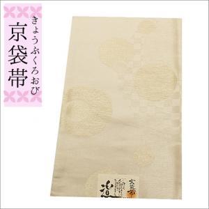 名古屋帯 (京袋帯)新品 仕立て上り ポリエステル アイボリー地に丸柄|kimono-waku