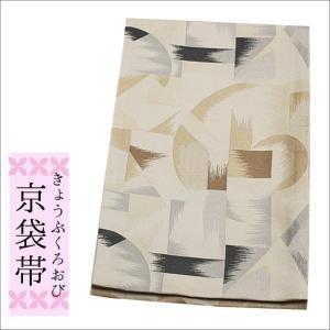 名古屋帯 (京袋帯)新品 仕立て上り ポリエステル アイボリー地の幾何学柄|kimono-waku
