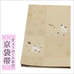 名古屋帯 (京袋帯)新品 仕立て上り ポリエステル 東レ シルック糸使用 ベージュ地の犬柄|kimono-waku