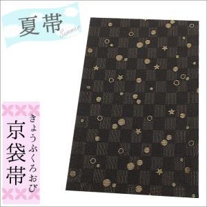 名古屋帯 (京袋帯)新品 夏着物と単衣向き 黒地に星や丸柄 一重太鼓用|kimono-waku