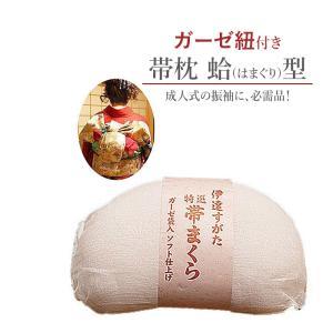 帯枕 振袖用 蛤型 ガーゼ紐付き|kimono-waku