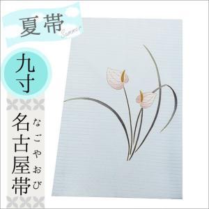 夏帯 名古屋帯 絽 夏用 九寸名古屋帯 水色地に花柄 (単衣・夏着物に)|kimono-waku