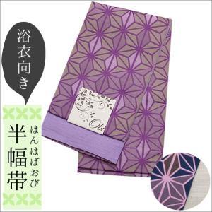 レディース 浴衣 帯 リバーシブル 麻の葉柄 全2色 kimono-waku