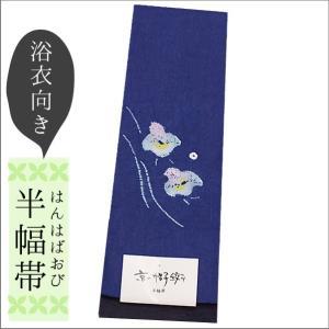 レディース浴衣 帯 リバーシブル 綿麻の半幅帯 (京の帽子絞り)17-31.紺色地に千鳥柄の帯 kimono-waku