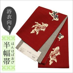 浴衣 帯 レディース 半幅帯 綿 赤色地に金魚柄の帯 kimono-waku