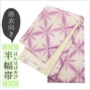 浴衣 帯 レディース 半幅帯 麻混 白色地に雪花絞り柄の帯 kimono-waku