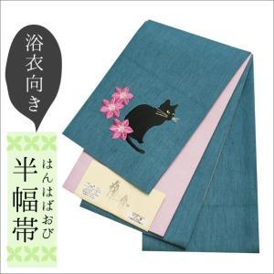 浴衣 帯 レディース 半幅帯 麻 青緑色地にネコ柄の帯 kimono-waku