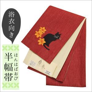 浴衣 帯 レディース 半幅帯 麻 赤色地にネコ柄の帯 kimono-waku