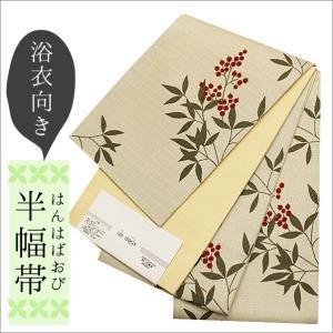 浴衣 帯 レディース 半幅帯 綿 ベージュ地に南天柄の帯 kimono-waku