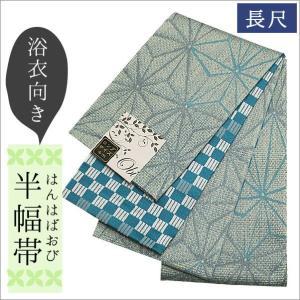 浴衣 帯 レディース 半幅帯 長尺 ポリエステル 青緑色系に麻の葉柄の帯 kimono-waku