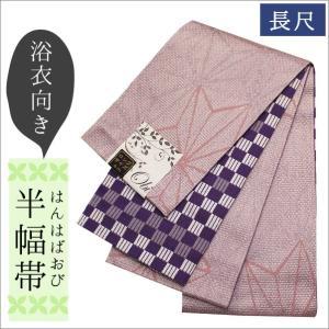 浴衣 帯 レディース 半幅帯 長尺 ポリエステル 藤色系に麻の葉柄の帯 kimono-waku