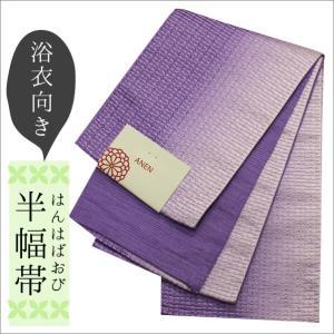 浴衣 帯 レディース 半幅帯 ポリエステル 紫色系変わり織りのぼかし kimono-waku