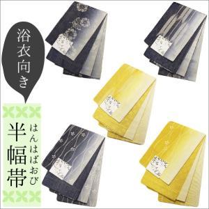 レディース 浴衣 帯 リバーシブル 全5種類 kimono-waku
