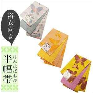レディース 浴衣 帯 リバーシブル 全3色 kimono-waku