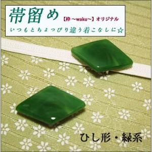 帯留め ガラス 手作り おしゃれな帯留め 浴衣帯留め 着物 緑系・菱型 オリジナル商品|kimono-waku