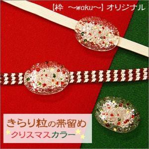 着物 帯留め ガラス きらり粒のクリスマスカラーバージョン オリジナル商品 日本製|kimono-waku