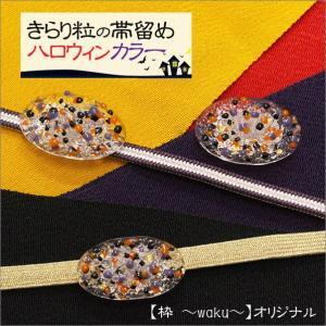 ハロウィン 着物 帯留め ガラス きらり粒のハロウィンカラーバージョン オリジナル商品 日本製 kimono-waku