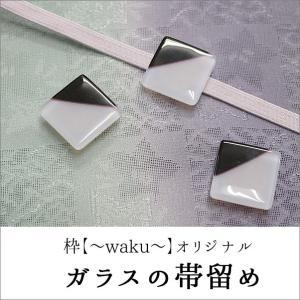 おしゃれな帯留め ガラス モノトーンシリーズ(四角形)  オリジナル商品 kimono-waku