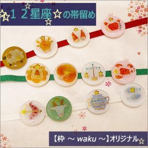 洗える着物 帯留め ガラス 12星座柄 オリジナル商品|kimono-waku