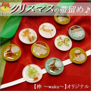 着物 帯留め クリスマスコーデ柄(サンタ・ツリー・柊) オリジナル商品  日本製|kimono-waku