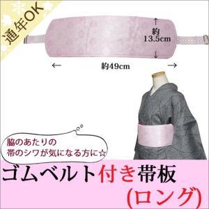 着物 振袖 帯板 前板 ロング ゴムベルト付き 着付け小物|kimono-waku