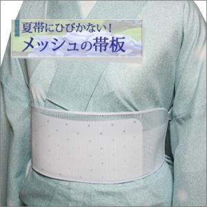 帯板 メッシュ ゴムベルト付き 夏着物 浴衣 夏帯にお薦め|kimono-waku