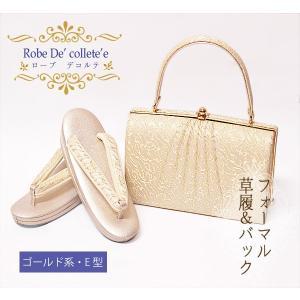 留袖用 礼装用 結婚式用 草履バッグセット ローブ・デコルテ S〜3Lサイズ ゴールド系E型  日本製|kimono-waku