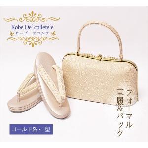 ローブ・デコルテ 草履バッグセット 留袖用 礼装用 結婚式用 S〜3Lサイズ ゴールド系I型  日本製|kimono-waku