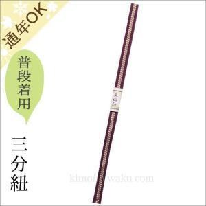三分紐 真田紐 帯締め 綿100% パープル系 レディース |kimono-waku