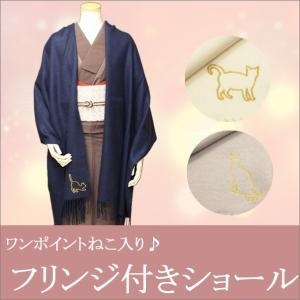 大判ショール ネコのワンポイント 全3色 フリンジ付き レディース|kimono-waku