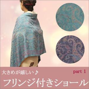 大判ショール part1 ペイズリー柄 全2色 フリンジ付き|kimono-waku