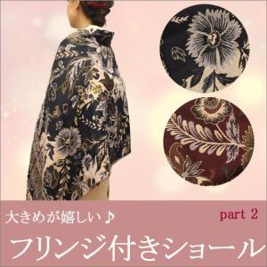 大判ショール part2 くっきり華柄 全2色 フリンジ付き|kimono-waku