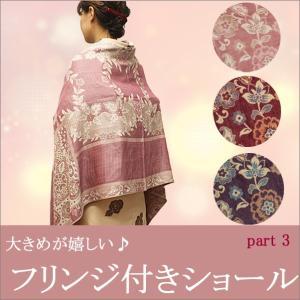 着物ショール 大判ショール part3 更紗柄 全3色 フリンジ付き|kimono-waku