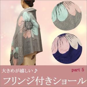 着物ショール 大判 part5 大きめ花柄 全2色 フリンジ付き|kimono-waku